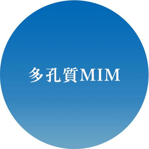 多孔質MIM