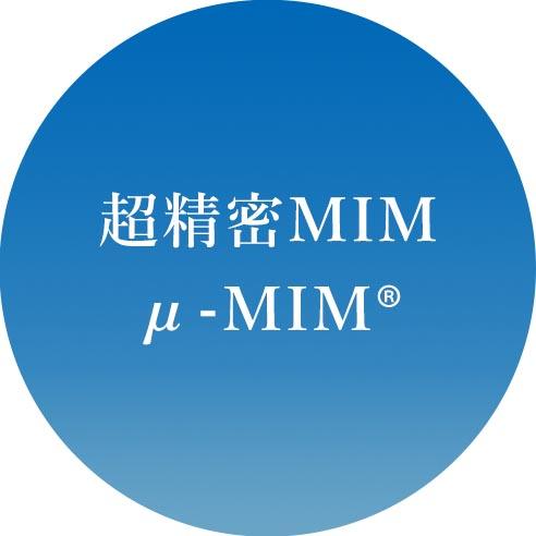 超精密MIM®