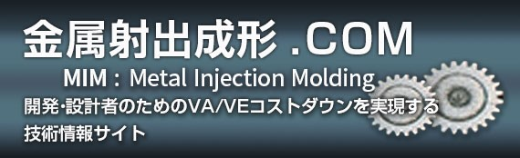 金属射出成形.com 開発・設計者のためのVA/VEコストダウンを実現する技術情報サイト
