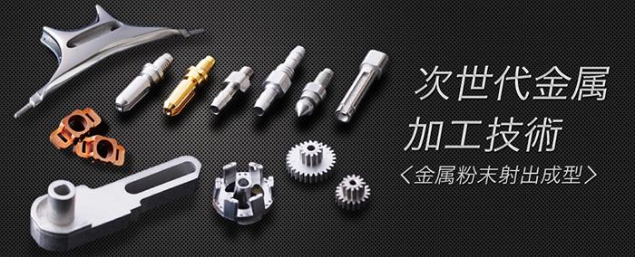次世代金属加工技術